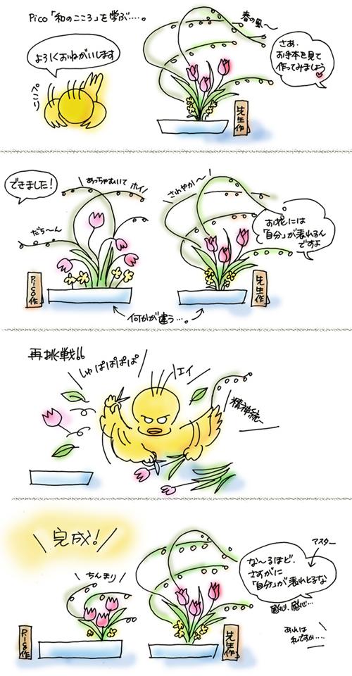 「いけばな教室」で和のこころを学ぼう!_a0017350_075949.jpg