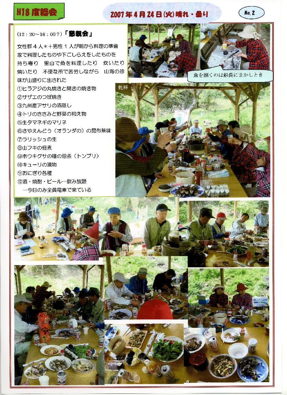みさき里山クラブ平成18年度定期総会 in 孝子の森_c0108460_2236409.jpg