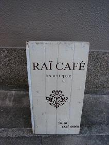 RAI CAFE exotique_f0102363_4295619.jpg