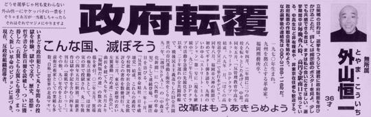 都知事選外伝〜パスティーシュ極左外山恒一_a0045064_1243664.jpg