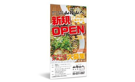 店頭POP(ポスター) 制作_e0062276_1214199.jpg