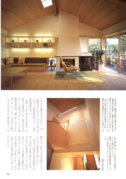 東京杉並区の神田川沿いにある「永福町の家」_d0027290_94193.jpg