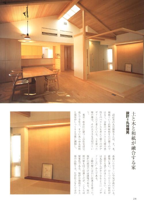 東京杉並区の神田川沿いにある「永福町の家」_d0027290_943389.jpg