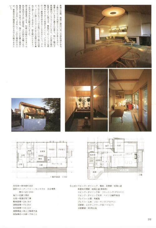 東京杉並区の神田川沿いにある「永福町の家」_d0027290_94589.jpg