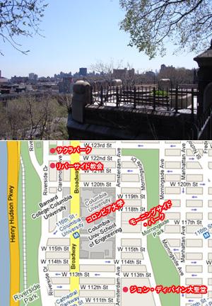 高台からマンハッタンを見晴らすモーニングサイド・ドライブ_b0007805_12224312.jpg