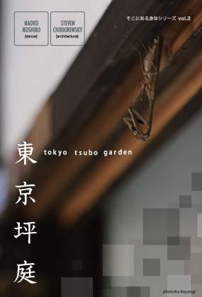 """そこにある身体シリーズVol.2""""東京坪庭 Tokyo tsubo garden""""_f0009805_17343952.jpg"""