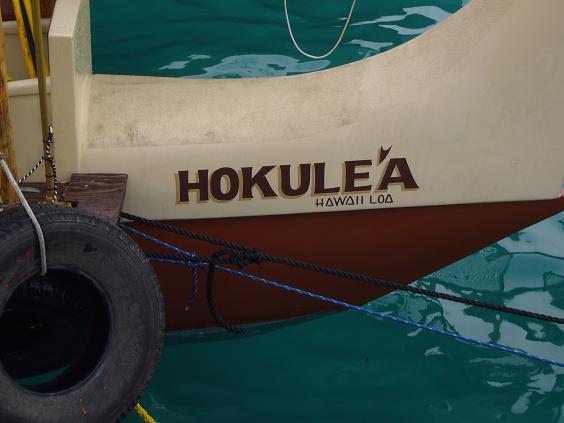 ホクレア号の航海_d0100638_2147438.jpg