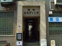 神戸栄町通り、海岸通りのお店 (神戸)_d0087761_2353575.jpg