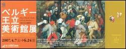 ベルギー王立美術展_e0086378_13505348.jpg