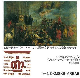 ベルギー王立美術展_e0086378_13573353.jpg