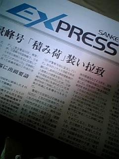 新聞!_c0053207_13283175.jpg