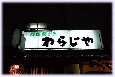西新のわらじや_d0116009_02894.jpg