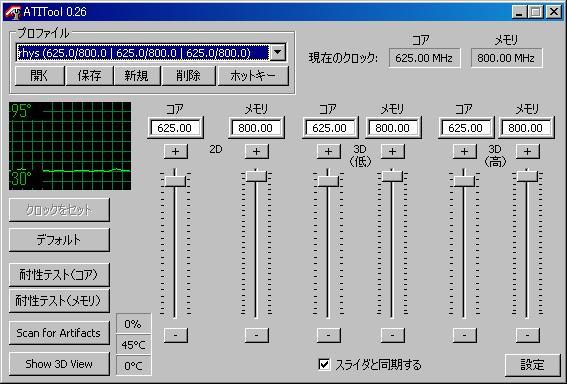 GeForce 8600GT をオーバークロックしてみたお_f0037222_2592666.jpg