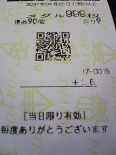 f0065228_0412857.jpg