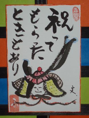 絵 手 紙 (5月5日) 79_b0104092_16183535.jpg