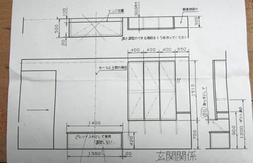 飯能の家18:造付け家具の製作2_e0054299_17183923.jpg