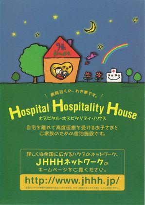 日本ホスピタルホスピタリティーハウスネットワークのキャラクター_e0082852_1553543.jpg
