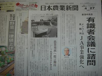 JAグループ新潟政策提案研究会委員に委嘱される_b0092684_20163967.jpg