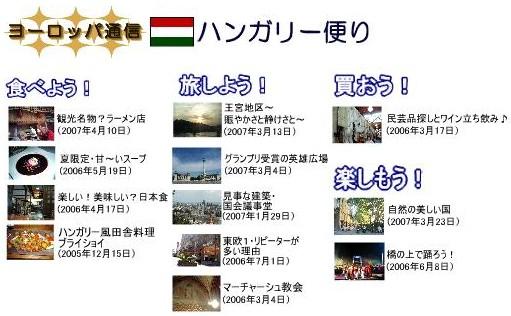 ハンガリー目次  *ハンガリーの活用方法(旅行のコツ)_c0042797_1415461.jpg