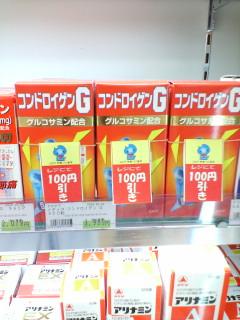 横須賀市制百周年セール_d0092901_8482156.jpg