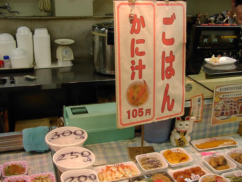 和商市場 「名物 勝手丼」  4月28日_f0113639_1344155.jpg