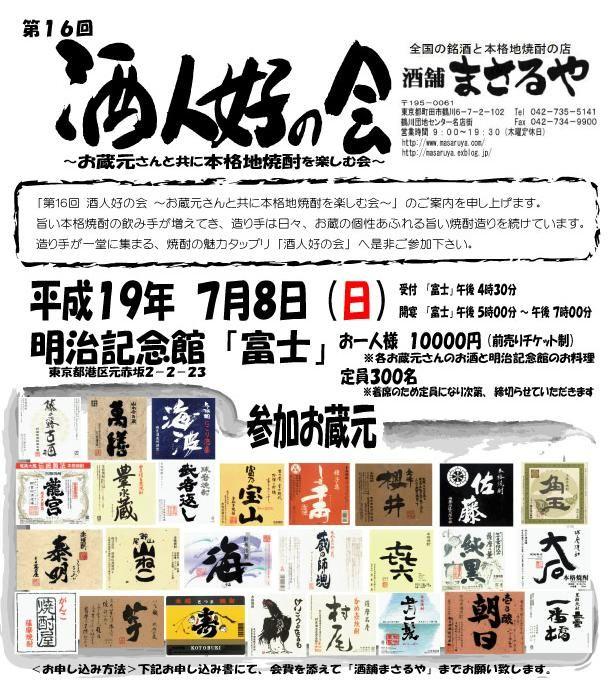 第16回「酒人好の会」in本格焼酎_b0089344_1713233.jpg