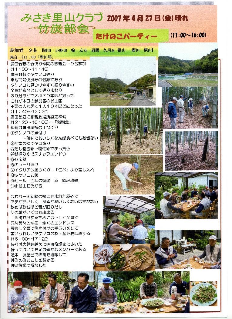 (竹炭部会)筍パーティー in  東畑H家_c0108460_145559.jpg
