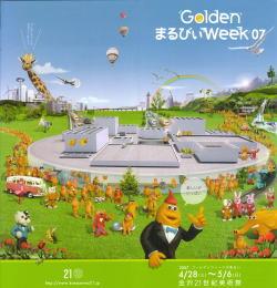 GoldenまるびぃWeek07_e0016985_1211247.jpg
