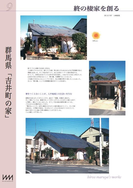 群馬県吉井町 「吉井町の家」_d0027290_8472991.jpg