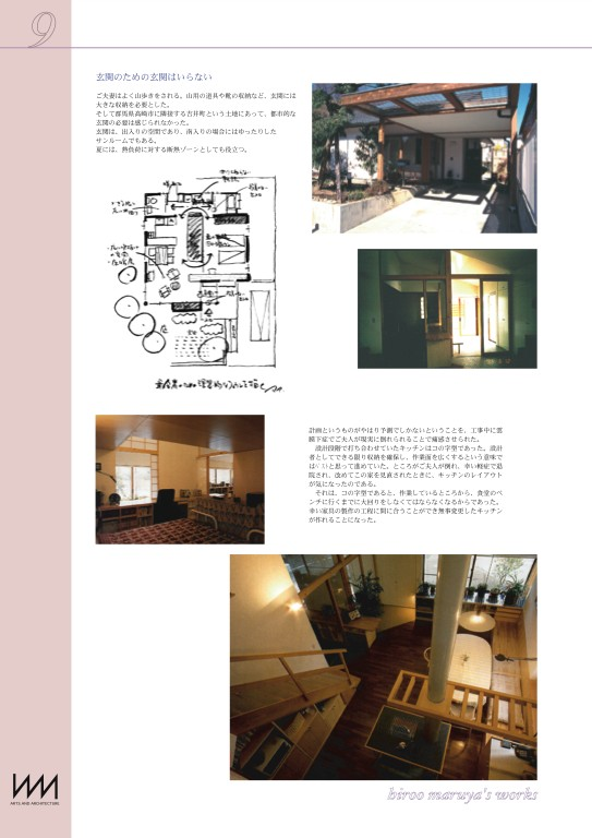 群馬県吉井町 「吉井町の家」_d0027290_8474120.jpg