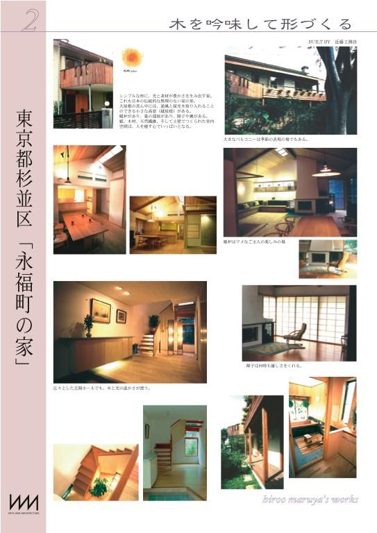東京都杉並区永福町 「永福町の家」_d0027290_8501792.jpg