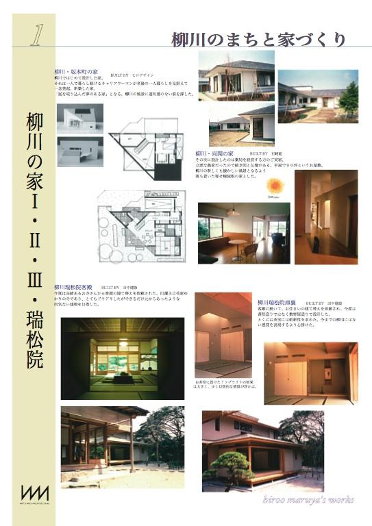 福岡県柳川市 「両開の家」_d0027290_9381261.jpg