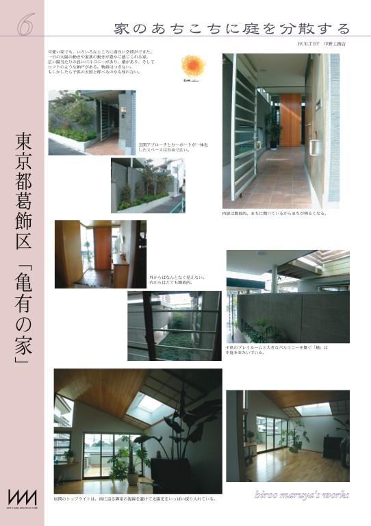 東京都葛飾区 「亀有の家」_d0027290_9462952.jpg