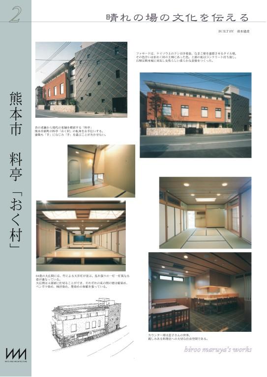 熊本県熊本市 日本料理「おく村」_d0027290_954775.jpg