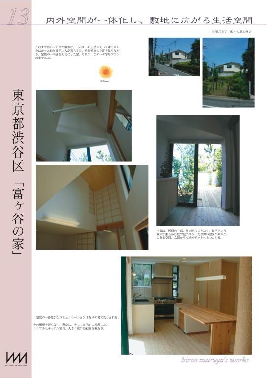 東京都渋谷区 「富ヶ谷の家」_d0027290_957215.jpg