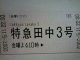 f0061797_1725583.jpg