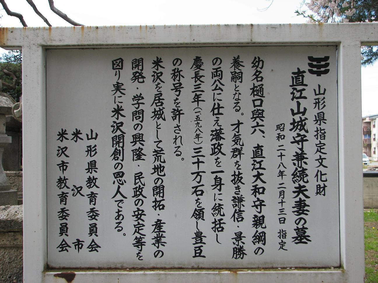 直江兼続の墓に御参りする。_c0075701_1849333.jpg