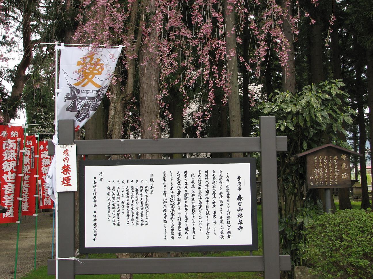 春日山 林泉寺 の案内_c0075701_19492688.jpg