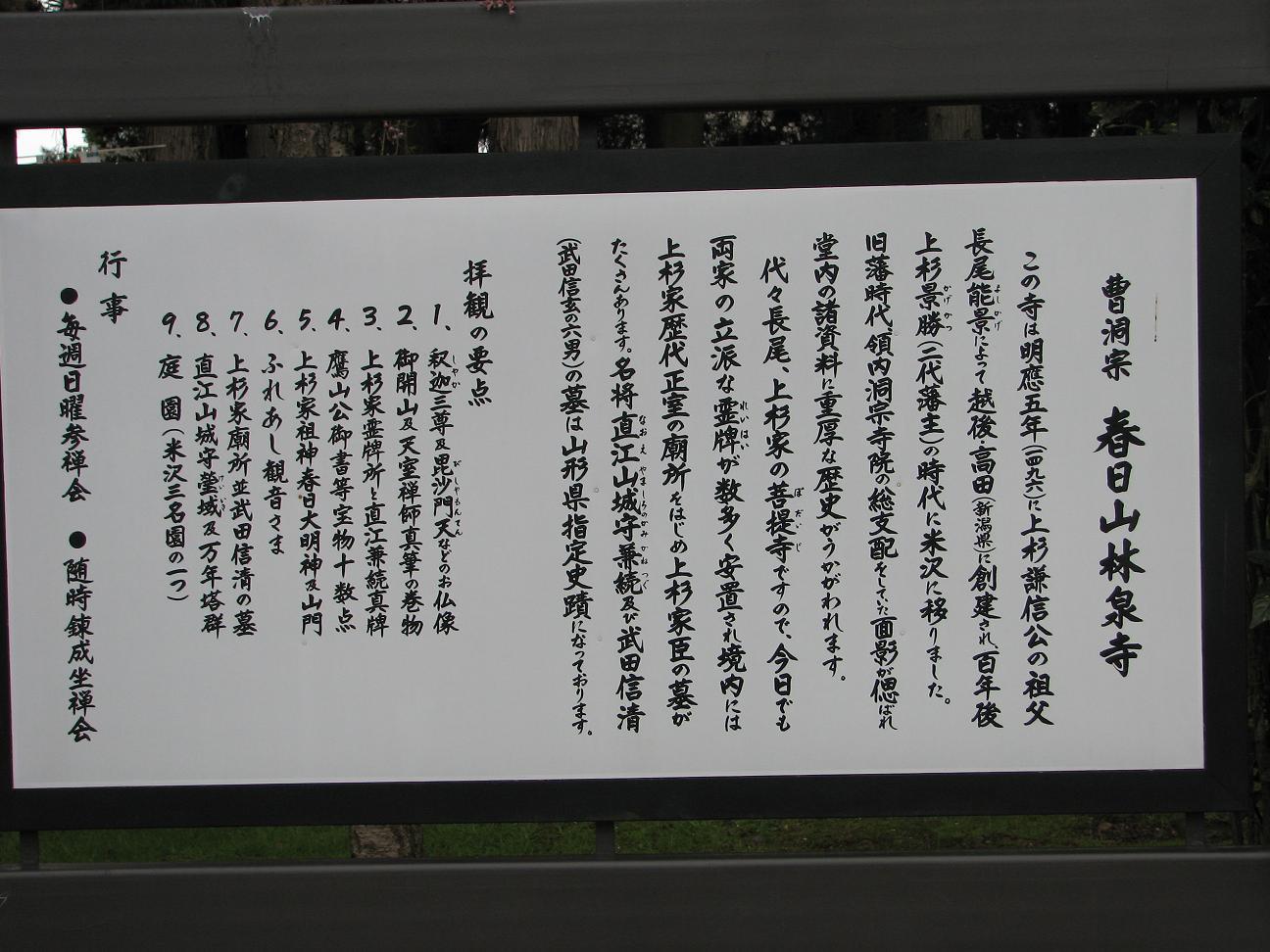 春日山 林泉寺 の案内_c0075701_19503447.jpg