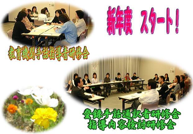 新年度、研修会で講師も学ぶ_d0070316_15313698.jpg