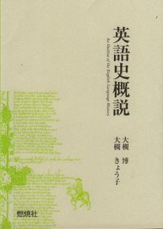 英語史概説 大槻博 大槻きょう子 著 燃焼社_a0013687_9445931.jpg