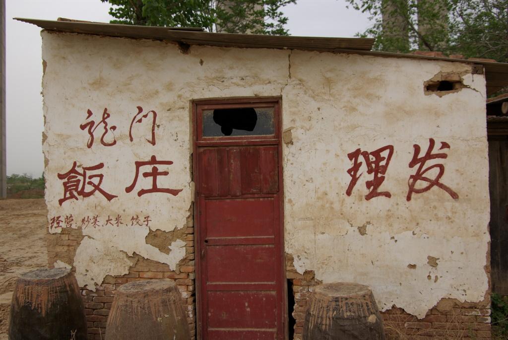 大黄河、そして現代中国_e0108787_6443123.jpg