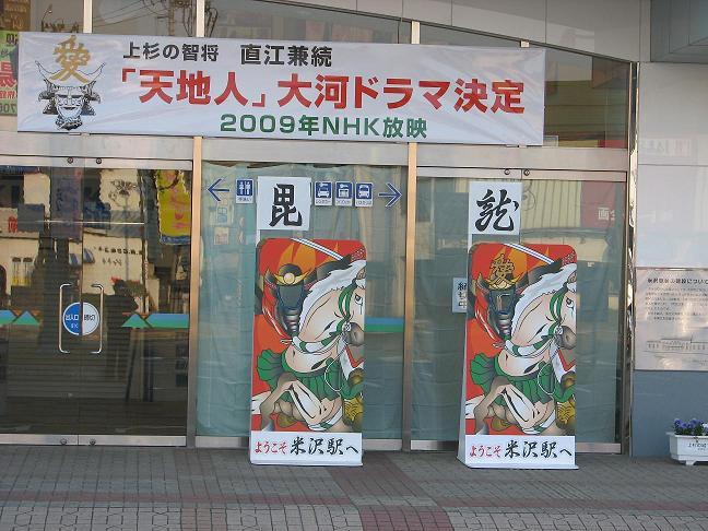 米沢駅に「天地人」NHK大河ドラマ決定の看板_c0075701_8292175.jpg