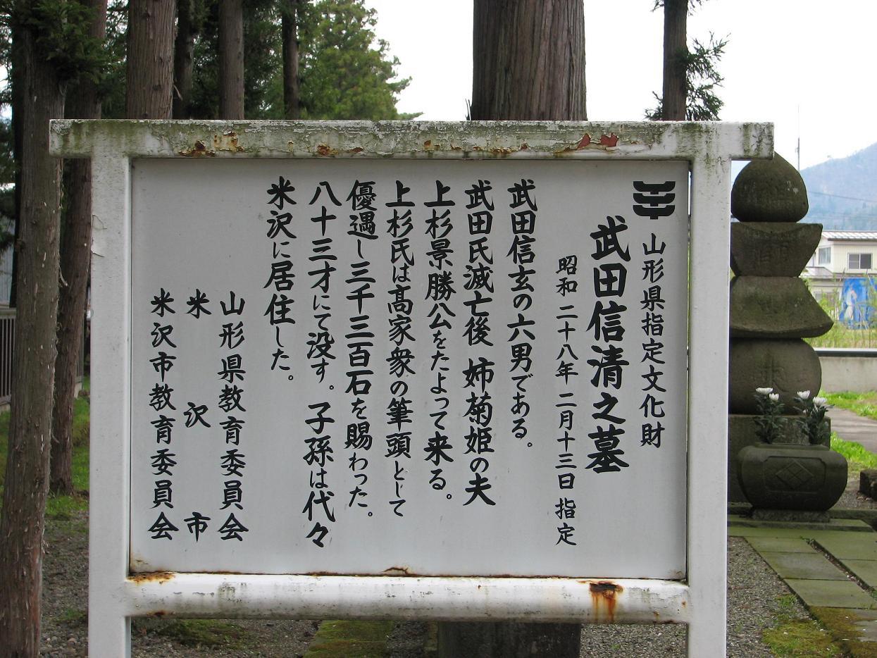 武田信清の墓が直江兼続の墓の左手前に。_c0075701_862875.jpg
