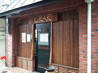 KIRARI@京都 ★★ (しょうゆラーメン)_f0080612_2134595.jpg