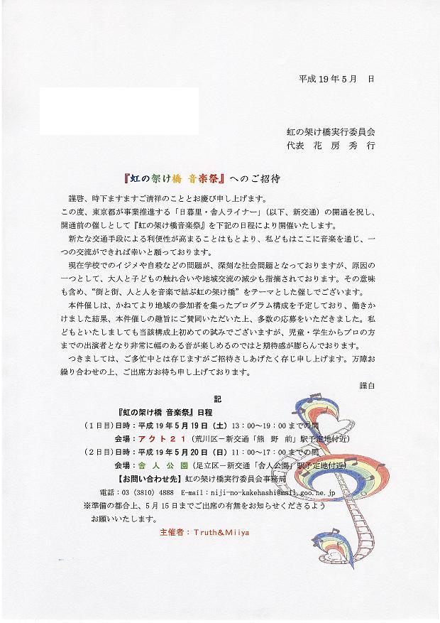 虹の架け橋音楽祭_e0027033_10206.jpg