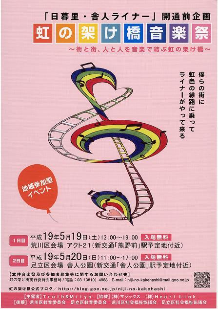 虹の架け橋音楽祭_e0027033_10798.jpg