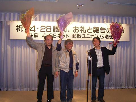 「4・28」祝勝会_b0050651_9375841.jpg