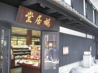 都をどり満喫2007~京都散歩_c0060651_0244612.jpg