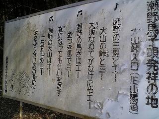 古代山陽道の難所・大山峠は、歴史をそのまま残す_b0095061_12364934.jpg